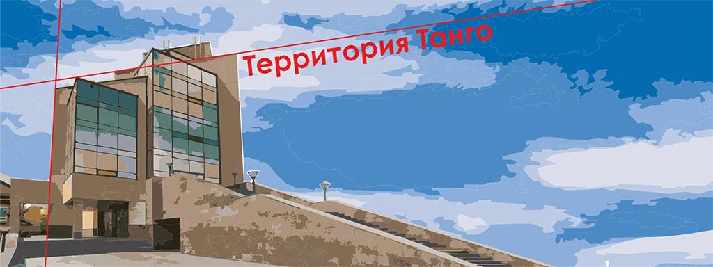 Tango Open-Air 2015 in Chelyabinsk